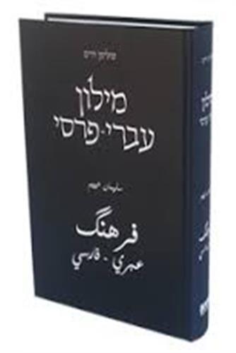 מילון עברי פרסי מלא - סולימן חיים