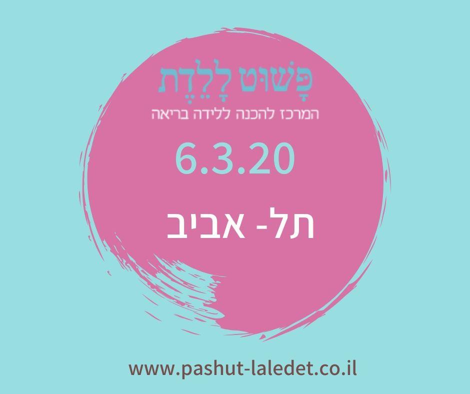 תהליך הכנה ללידה 17.4.20 תל אביב-מרכז בהדרכת שירלי ריכטר