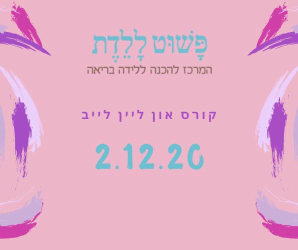 קורס הכנה ללידה 2.12.20  בהדרכת אורטל כהן און ליין לייב
