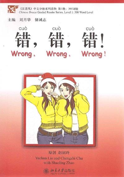 错,错,错!Wrong - ספרי קריאה בסינית