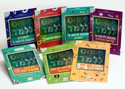 פשוט ללמוד - חוברת לימוד לגן מתאים לגילאי 4-5