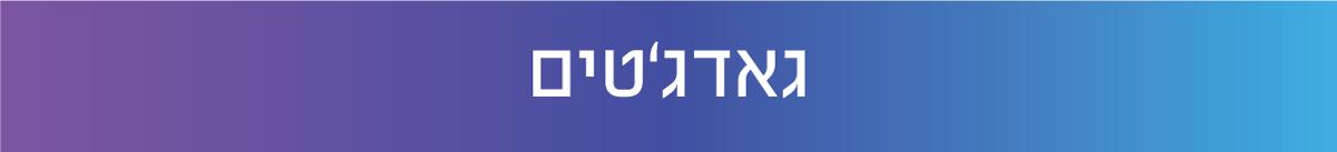 גאדג'טים - SHOP TOV