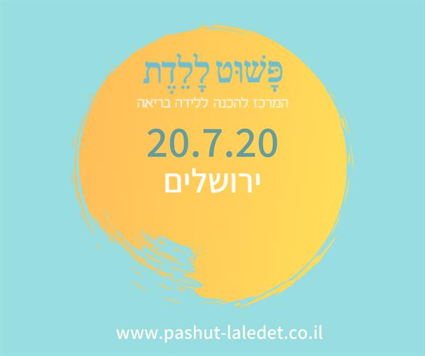 קורס הכנה ללידה 20.7.20 ירושלים בהדרכת אנג'ל גולדנברג