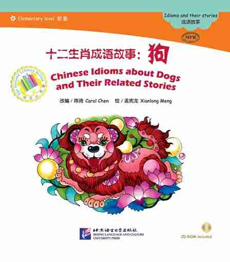 Chinese Idioms about Dogs and Their Related Stories - ספרי קריאה בסינית