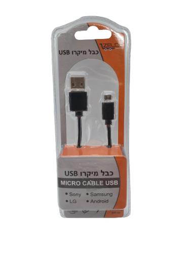 כבל מיקרו USB