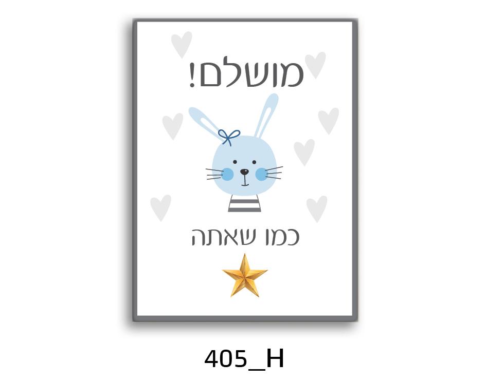 תמונת השראה מעוצבת לתינוקות, לסלון, חדר שינה, מטבח, ילדים - תמונת השראה דגם 405H