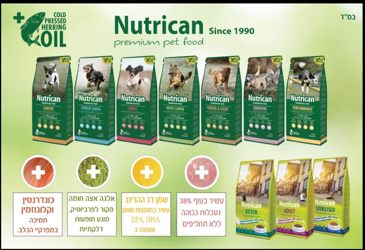 אוכל לכלבים סופר פרימיום nutrican