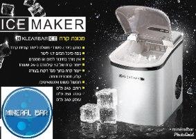 מכונת קרח מקצועית Ice Maker