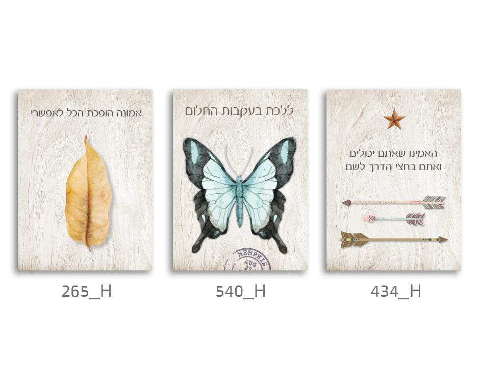 סט של 3 תמונות השראה מעוצבות לתינוקות, לסלון, חדר שינה, מטבח, ילדים - תמונות השראה 049H