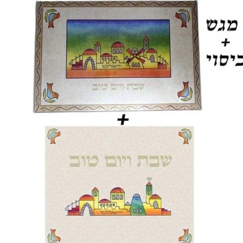 קרש לחלה ירושלים + כיסוי לחלה תואם
