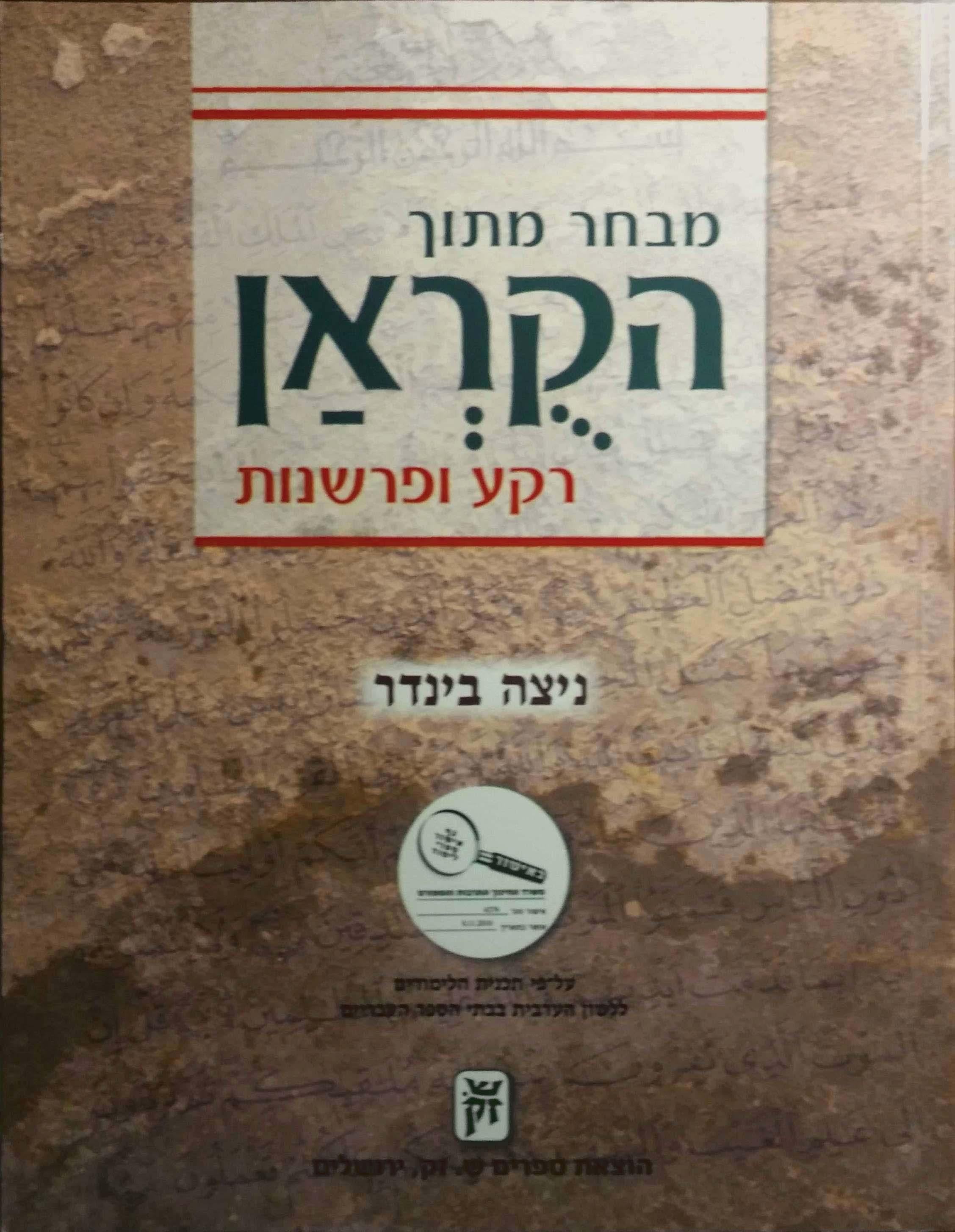 פרקים נבחרים מתוך הקוראן - רקע ופרשנות ניצה בינדר