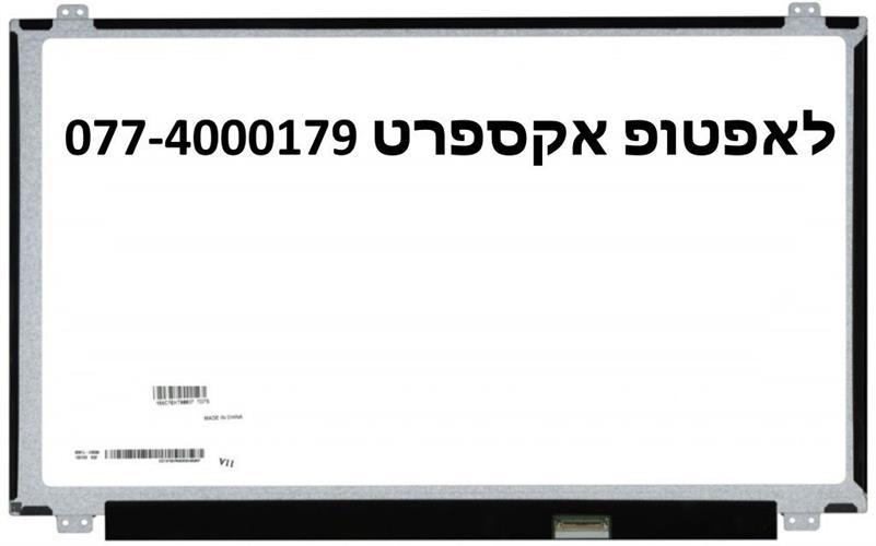 החלפת מסך למחשב נייד B156XTN03.1 , B156XTN03.3 , B156XTN03.5 , B156XW04 V.7 , V.8 B156XW04