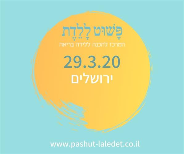 תהליך הכנה ללידה 29.3.20 ירושלים בהדרכת אנג'ל גולדנברג-מלאי מוגבל!