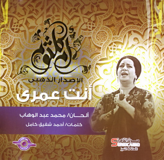 ספר הזמר הערבי
