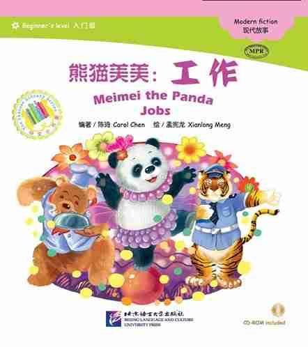 Meimei the Panda: Jobs - ספרי קריאה בסינית