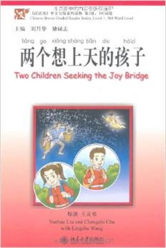 两个想上天的孩子 Two children seeking the joy bridge - ספרי קריאה בסינית