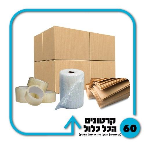 חבילת חומרי אריזה + 60 קרטונים - 4 חדרים