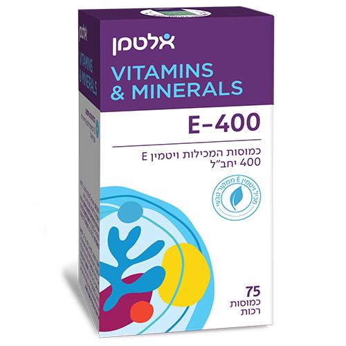 --אלטמן ויטמין E-400 -- מכיל 75 כמוסות רכות | 400UI