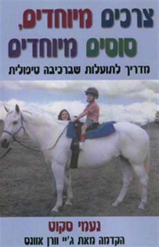 צרכים מיוחדים, סוסים מיוחדים