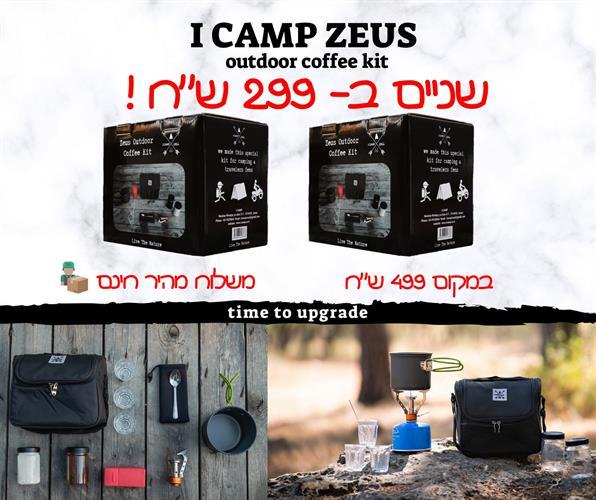 פקל קפה ZEUS - מבצע 2 יח'