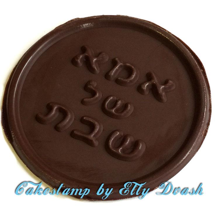 תבנית אמא של שבת - מסגרת עגולה - ליצירה בשוקולד ובצק סוכר