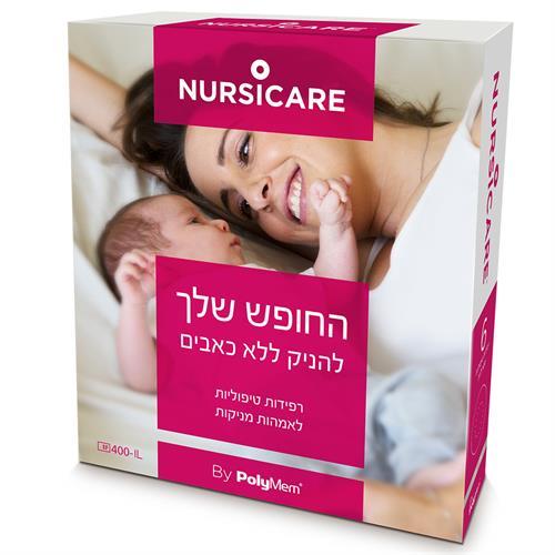 Nursicare רפידות הנקה טיפוליות לפטמות סדוקות