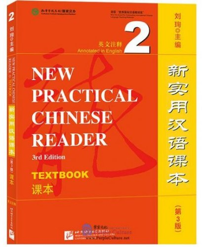 New Practical Chinese Reader (3rd Edition) Vol 2 - Textbook