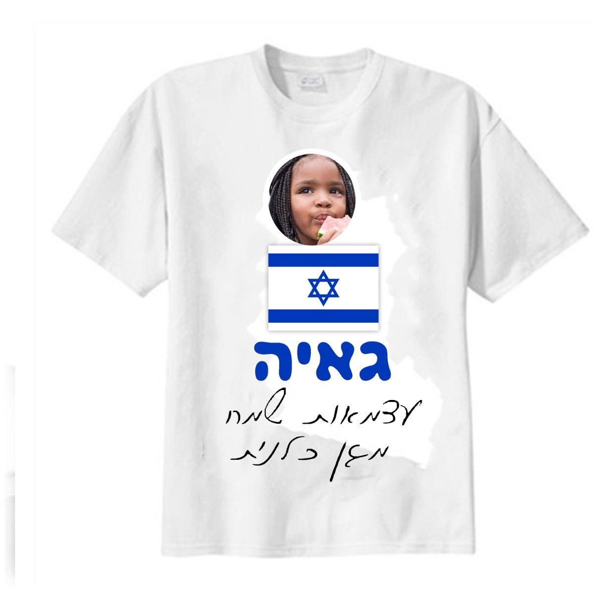 חולצה בעיצוב אישי למבוגר / ילד