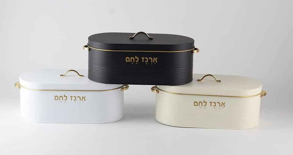 ארגז לחם בשלושה צבעים