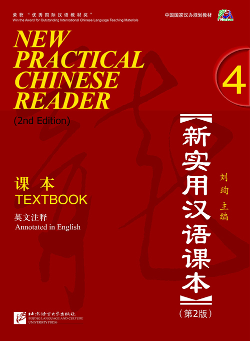 New practical Chinese Reader vol.4  TEXTBOOK + CD (2nd edition)