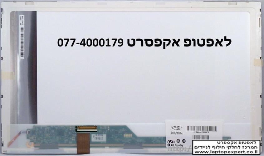 החלפת מסך למחשב נייד B156XTN02.2 / LP156WH2 / LP156WH4 / B156XW0 2/ LTN156AT02 / LTN156AT24 / N156BGE-L21 / N156B6-L02