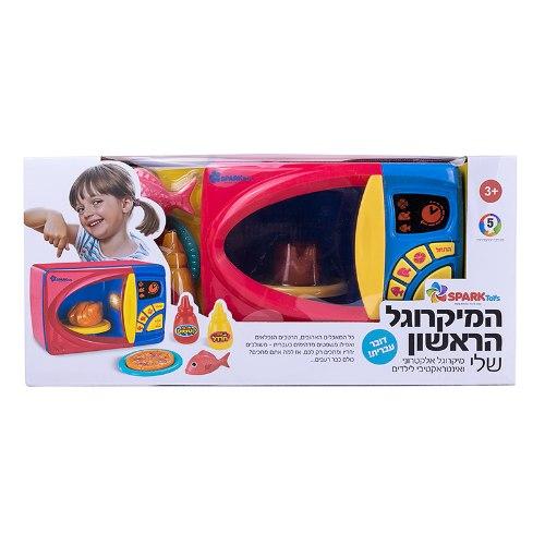 המיקרוגל הראשון שלי דובר עברית -  SparkToys