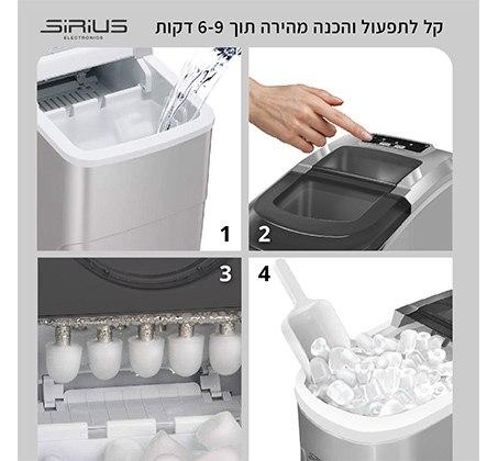 מכונת קרח SIRIUS בנפח 2.2 ליטר דגם ICE MAKER-65