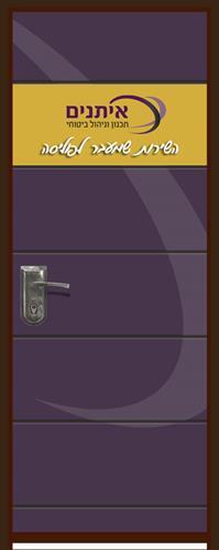 דלת איתנים בהתאמה אישית