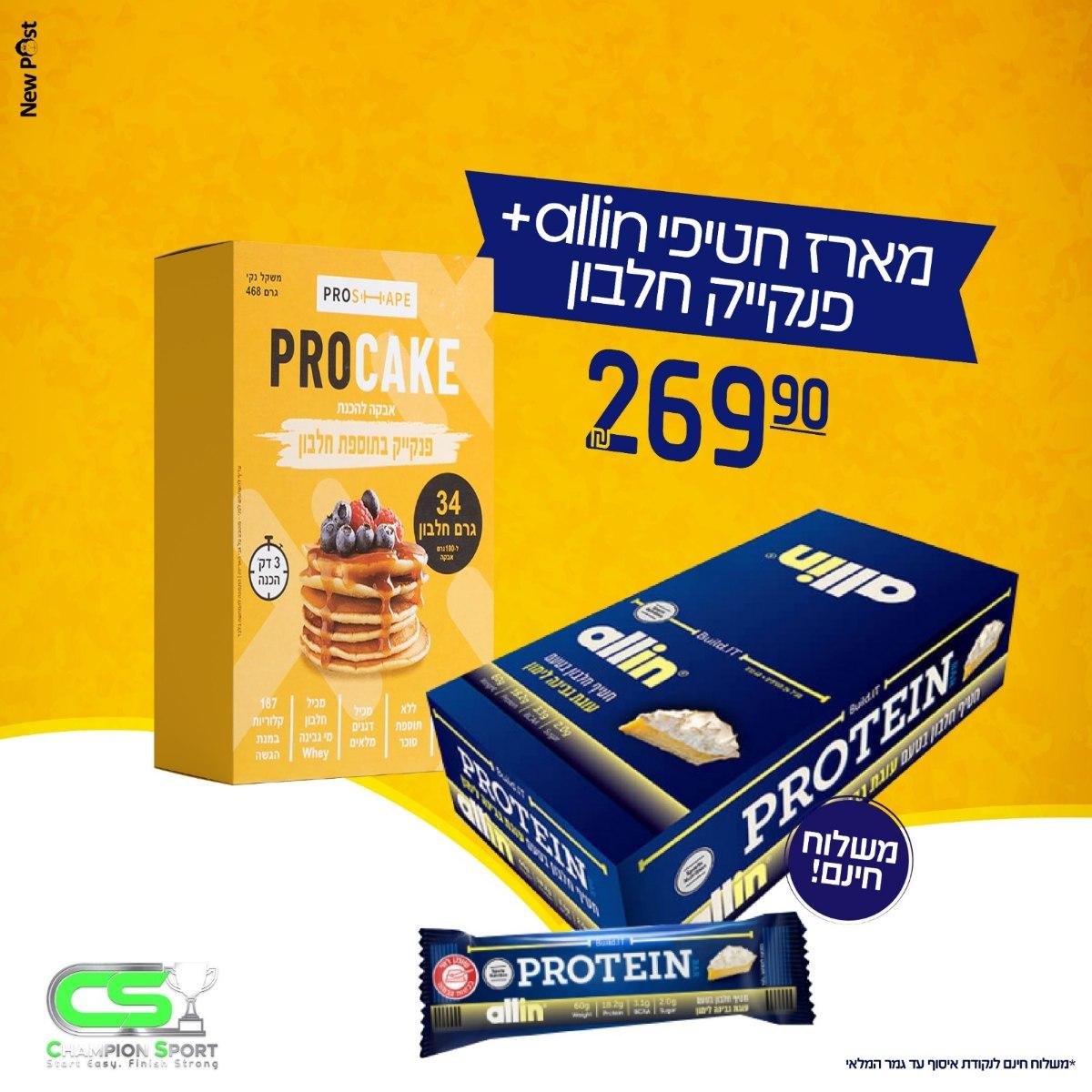 NEW חבילת 24 יח allin 50 גרם+מארז פנקייק חלבון PROCAKE