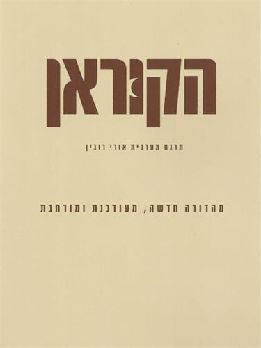 הקוראן בעברית תרגום אורי רובין מהדורה מורחבת
