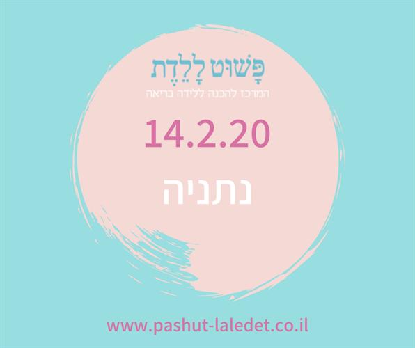 קורס הכנה ללידה 14.2.20 נתניה בהדרכת וויסמן טייאב מירב