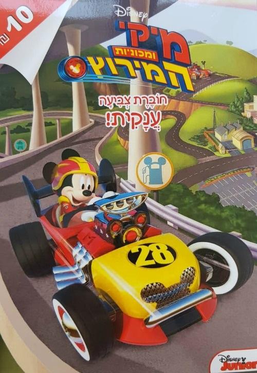 חוברת צבעיה מיקי ומכוניות המירוץ