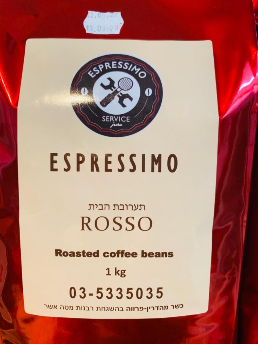 Зерновой кофе Rosso  смешанных сортов