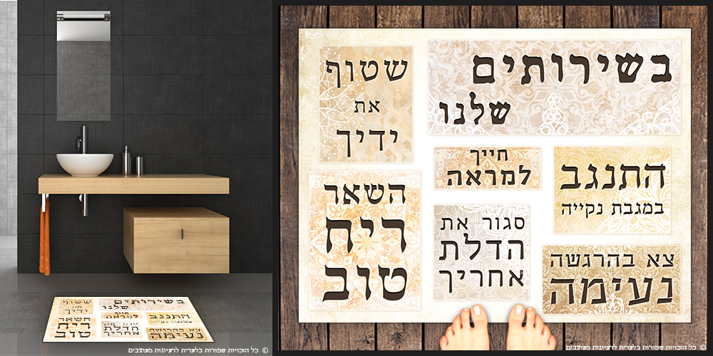 שטיח פי וי סי לשירותים בשירותים שלנו| שטיח למטבח |שטיח פי וי סי | שטיח PVC | שטיחי פי וי סי מעוצבים