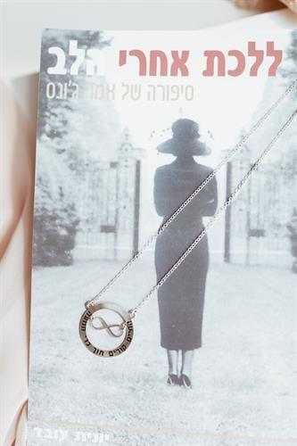 ״ללכת אחרי הלב״ ושרשרת הכוללת ציטוט מהספר במחיר מבצע