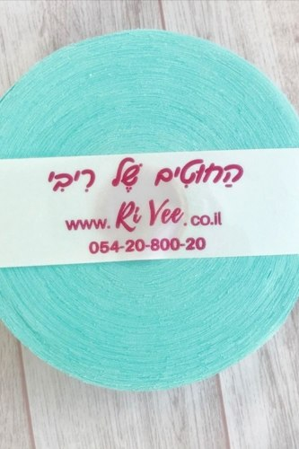 חוטי  טריקו פרוסים לסריגה  בצבע תורכיז ים