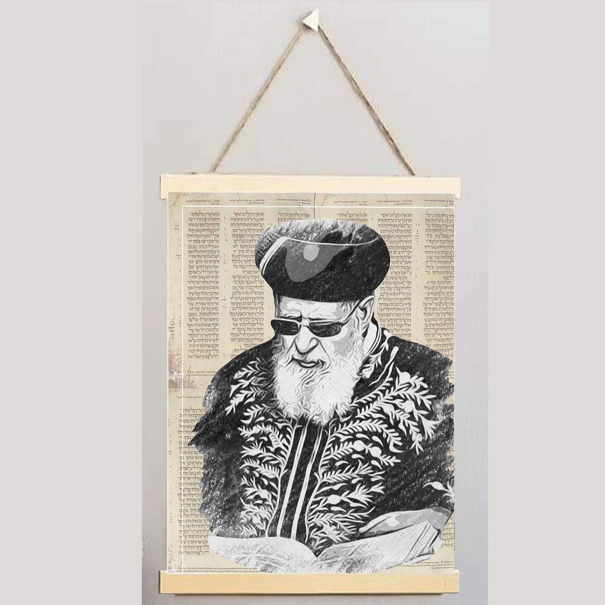 הרב עובדיה יוסף - קנבס קלף