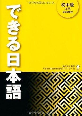Dekiru Nihongo 2 Shochukyu