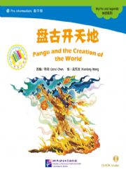 Pangu and the Creation of the World - ספרי קריאה בסינית