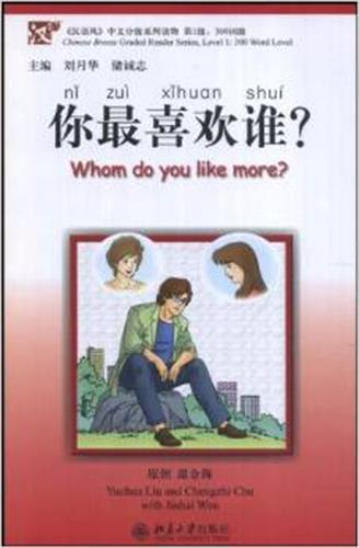 你最喜欢谁? Whom do you like more? - ספרי קריאה בסינית
