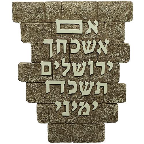 """תמונה לתליה פוליריזין """"אם אשכחך ירושלים"""" אותיות קרם 21X17.5 ס""""מ"""