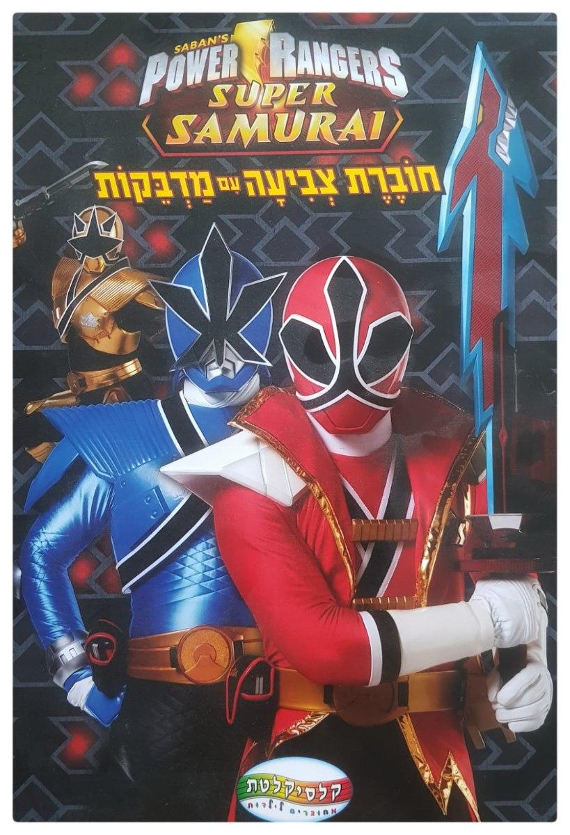 חוברת צביעה עם מדבקות של פאור רינג'ר - Super Samurai