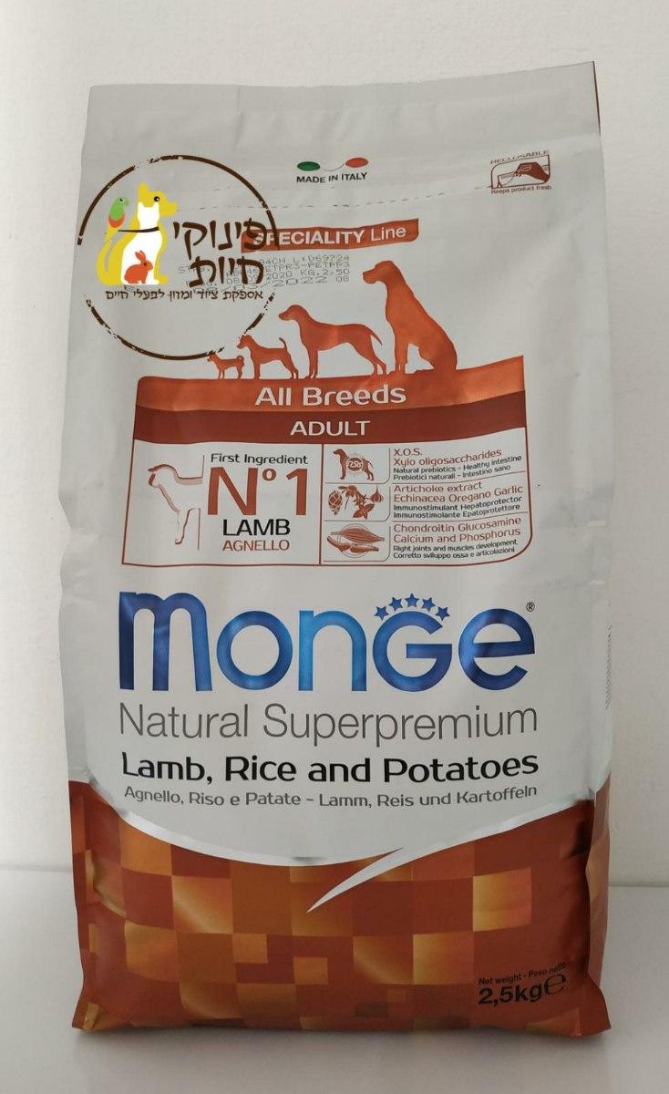 """מזון לכלבים בוגרים מכל הגזעים 2.5 ק""""ג MONGE מכיל כבש, אורז ותפו""""א"""