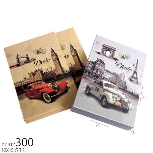 אלבום 300 תמונות מעוצב ערים בקופסה